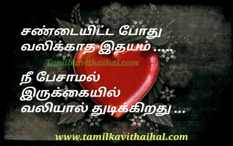 mis understanding fight between husbend and wife kanavan manavi kanner kavithai mounam vali idhayam meera poem whatsapp image download