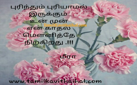 mis understanding kavithai between girl boy love feel vali ranam mounam meera tamil poem whatsapp images download