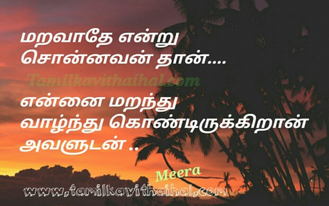 mis understanding tamil kavithai girl love failure meera poem kanner soham vali ranam pirivu whatsapp image download