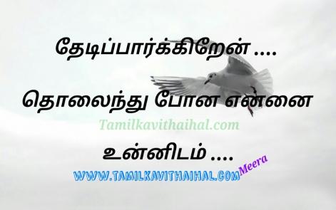 miss u love kavithai in tamil thedi parkum kadhal unnidam kadhal meera poem dp pictures