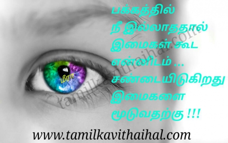 missing kanner kavithai waiting for u imaikal vali soham meera sad poem wallpaper pic