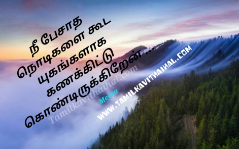 missing love u meera love poem for tamil pesatha nodikal yukam kadhal pirivu dp whatsapp pictures