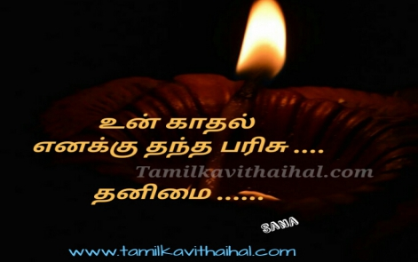 most painful love poem words kadhal gift parisu thanimai soham solo deepam sana kavithai dp status images download