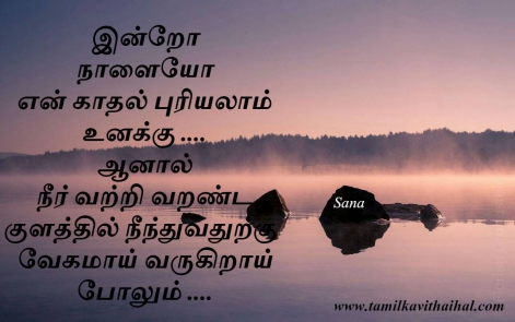 Love Sad Latest Tamil Quotes And Best Kavithaigal Page 9