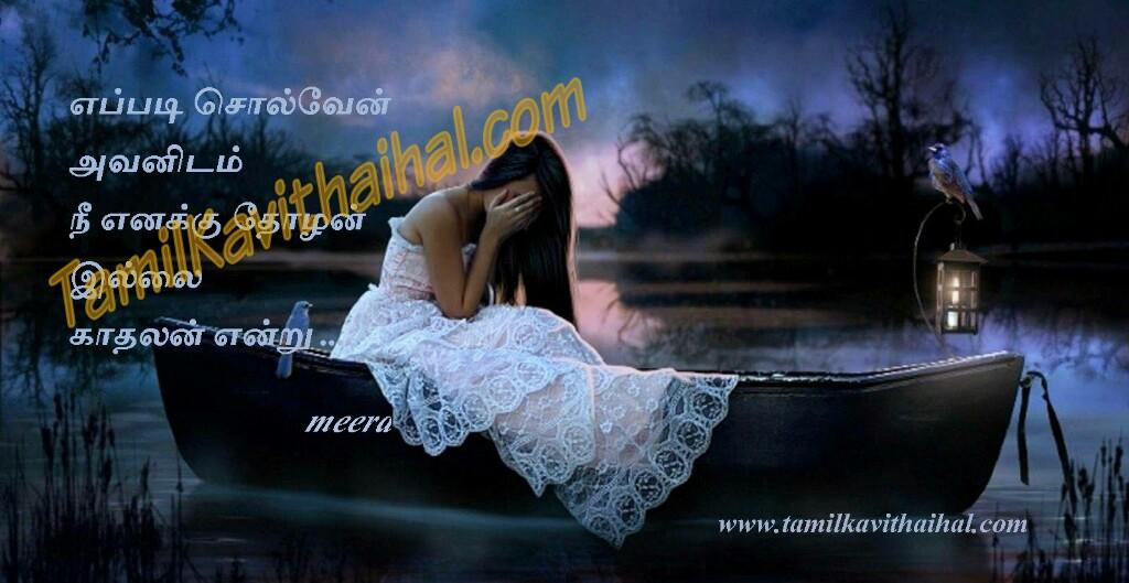 nila kadhal kavithai love tamil quotes blue devathai