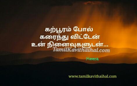 ninaivu kavithai kadhal kanner soham pirivu gyapagam love meera poem whatsapp images