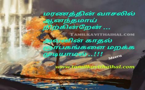 one side love failure kavithai maranm vasal nirkiren aval kadhal memory maraka mudiyaamal meera kanner  poem pic