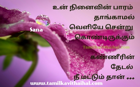 one side love failure quotes in tamil whatsapp dp sana image hd wallpaper