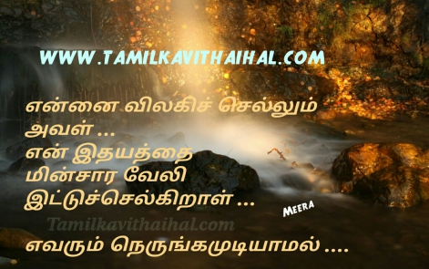 pain kanner kavithai in tamil vilaki sendru minsaram veli boy feel love failure meera