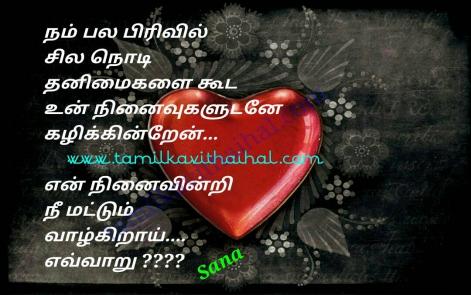 pain kavithai in tamil pirivu soham vali thanimai veruppu ninaivu valkkai sana poem dp status pic