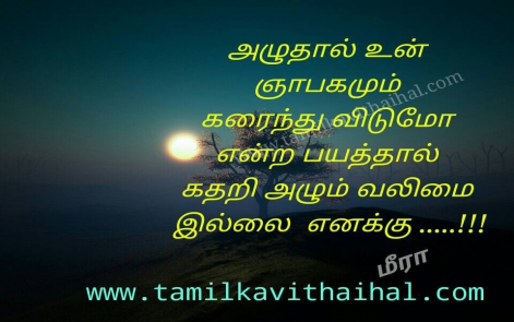 painful heart touching tamil kanner kavithai alukai manasu valimai illai enakku meera love failure poem whatsapp dp hd wallpaper download