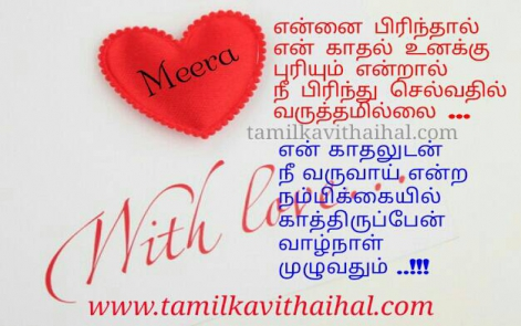painful kadhal kavithai in tamil pirivu meera poem love failure life quotes dp facebook whatsapp image