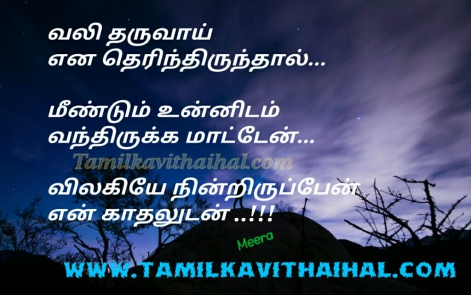 painful kanneer kavithai in tamil language boy feel meendum vara matten vilki nindra kadhal meera poem facebook status images download