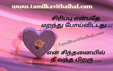 painful kanner kavithai in tamil language siripu maranthu ponen sinthanai kadhal love sana poem dp status