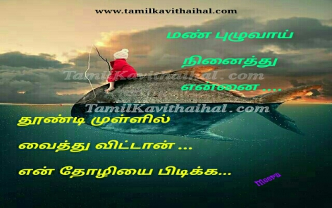 painful love failure kavithai in tamil meera poem kadhal pirivu facebook status whatsapp images