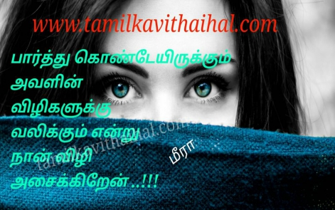 painful love kavithai in tamil paarvai vili vali ranam soham meera poem facebook status hd wallpapper