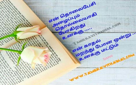 painful one side kadhal kavithai tholaipesi cell love thollai marathi memoryloss meera poem hd image download