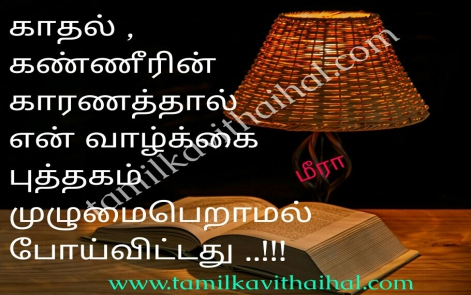 painful vali kavithai in tamil heart pain valkkai book kanner kadhal mulumai meera poem whatsapp images download