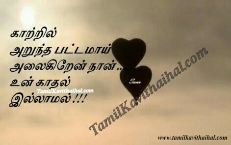 pattam kite kaatru idhayam balloon kanneer tamil kavithai sana love failure images download