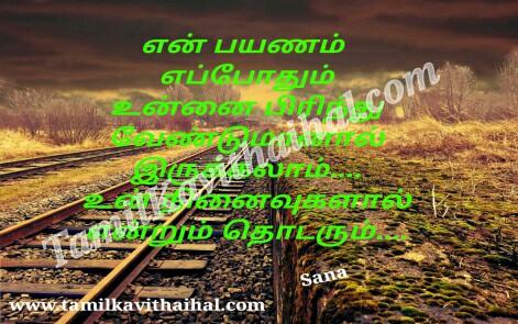 payanam pirivu soham kadhal kanner ninaivu thodarum tamil vali kavithai sana poem facebook images download
