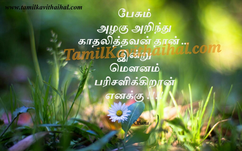 Mounam Mounam Latest Tamil Quotes And Best Kavithaigal