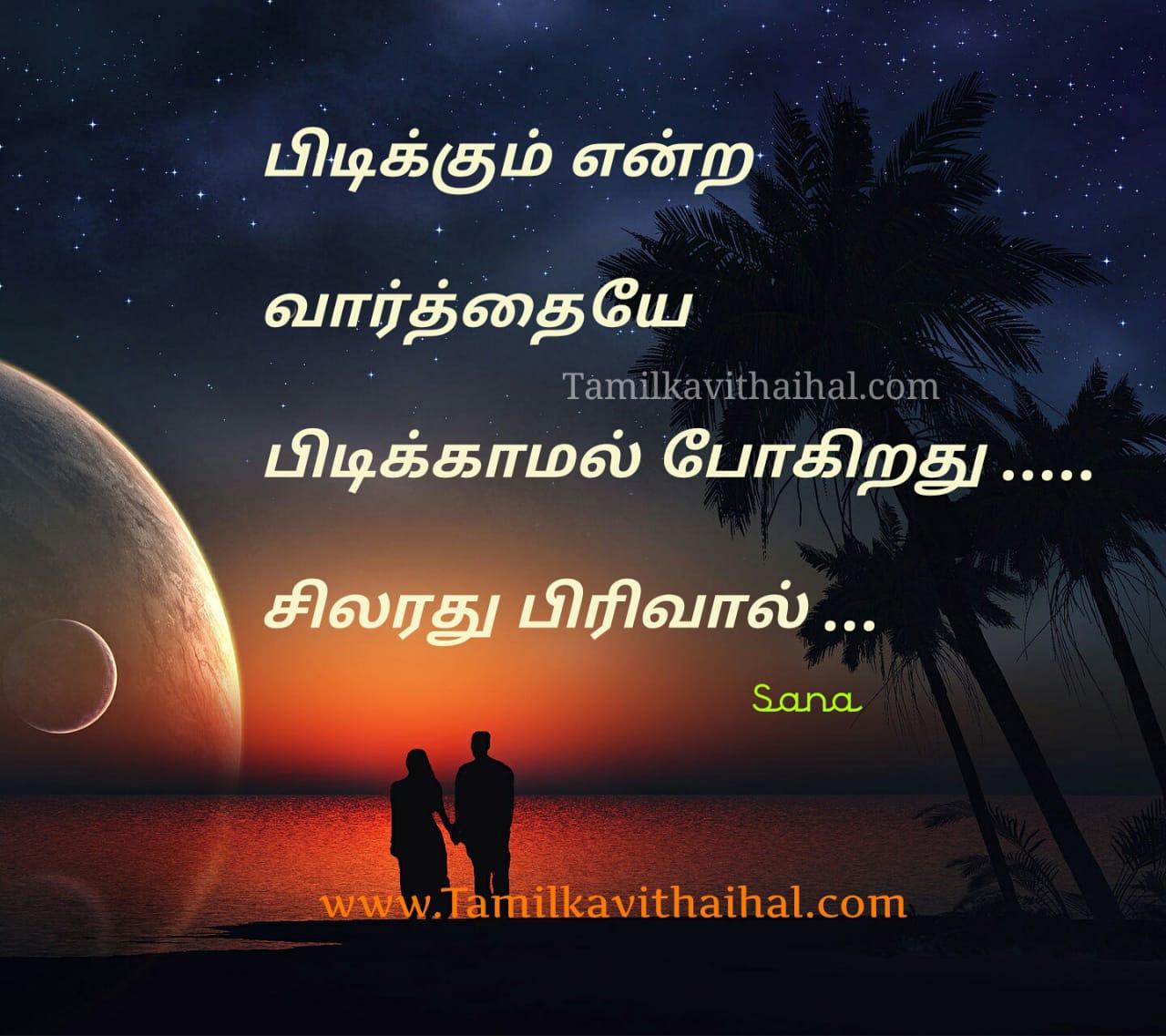 pirivukavithai kadhalkavithai pidikkum unnai misunderstanding kanner tamil images