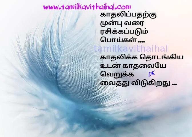 poikadhal kavithai lovefeel fraudfeel pain cheating tamil kavithai