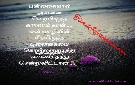 punnagai sirai piditha karanam than indru kanneer thanthu selkiran husband and wife pirivu kavithai love failure sad quotes by sana