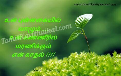 punnakai valum kanner maranam en kadhal tamil soham meera kavithai facebook images download