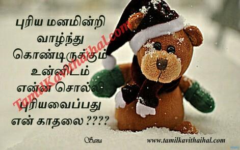 purya manamillai unaku epadi puriya vaipathu en kadhalai sogam love failure quotes sana kavithaigal