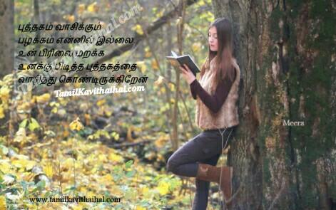 puthagam book pirivu sogam girl tamil kadhal kavithai images download