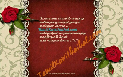 rose red pen kadhal kavithai waiting love tamiil