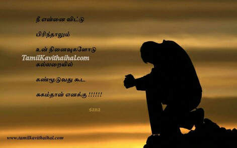 sad boy feel love kadhal tamil kavithai
