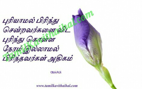 sad tamil kadhal kavithai pirivu sogam vali husbend and wife sana poems images download
