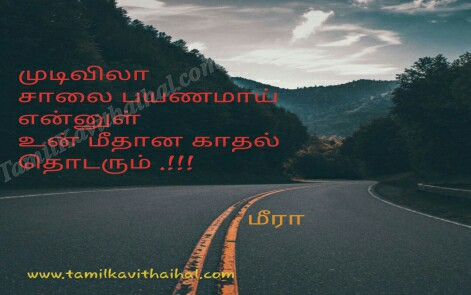 salai pyanam no end love kavithai girl feel pain missing boy kadhal meera poem whatsapp images