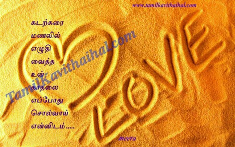 sea love feel kadhal tamil name kavithai