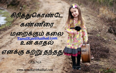 sirippu kanneer kadhal kavithaigal katru thanthathu un kadhal beautiful lines quotes by sana images