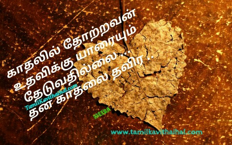 soga kavithai kadhal udhavai yarum illai meera love feel poems