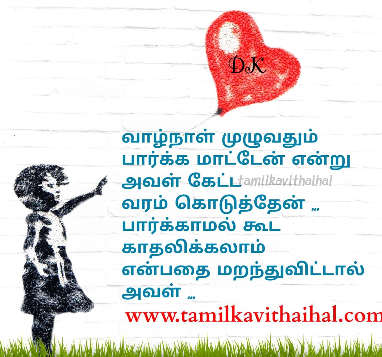 sogam kadhal kavithai in tamil