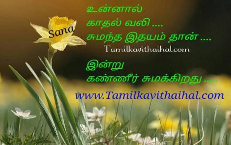 sogamana kanner kadhal kavithai in tamil unnal vali sumantha idhayam pirivu pain ranam aaruthal sana poem whatsapp dp downlaod