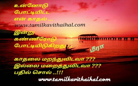 sogamana kanner kavithai vali proposal oru thalai kadhal meera tamil poem whatsapp hd pictures download