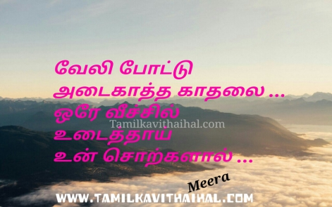 soham kavithai very painful kanner true love failure meera kadhal tholvi poem dp pictures