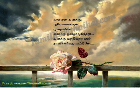 tamil kadhal kavithai kanneer sogam sad love failute wallpaper