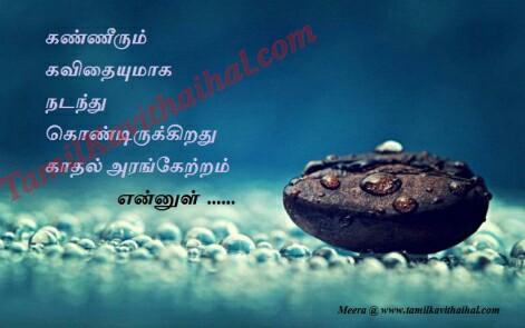 tamil kadhal tholvi kavithaigal kathal kanneer kavitahi arangetram ennul meera pictures love failure quotes