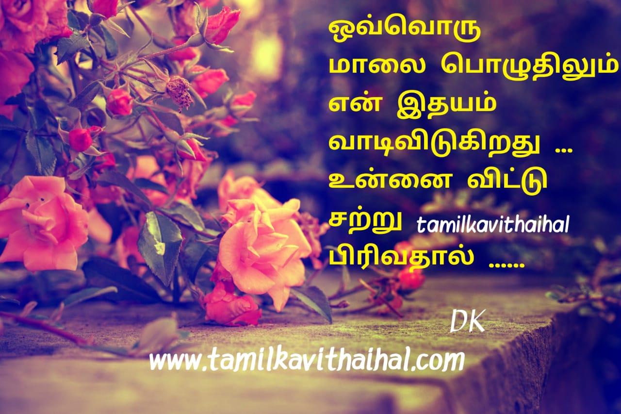 tamil pirivu ninaivukal kadhal kanner thuli kavithai sentiment thorahamkavithai