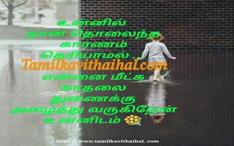 tamil soham kadhal kavithai one side love feel for boy sana poem facebook images download