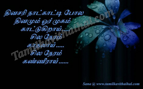 thinasari natkatti calendar kadhal kanneer alugai pain un mugam kavithai tamil quotes about love pain sogam images download