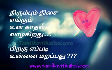 thirumpum thisai valkiradhu kadhal eppadi marappadhu love sana poem whatsapp images download