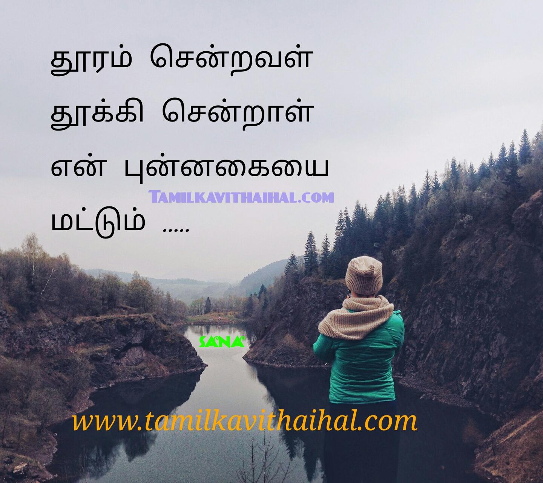 thooram senraval punnagai smile feel kadhal sogam kavithai sana image