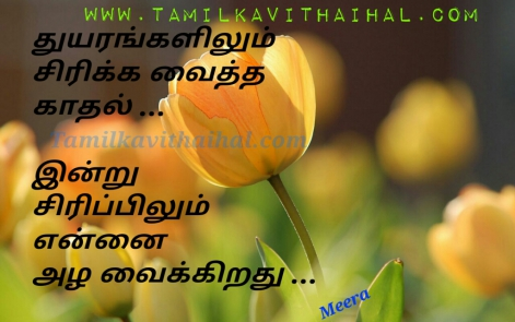 thuyaram sirippu kadhal alukai vali thanimai kanner kavithai meera poem in tamil whatsapp dp status images download